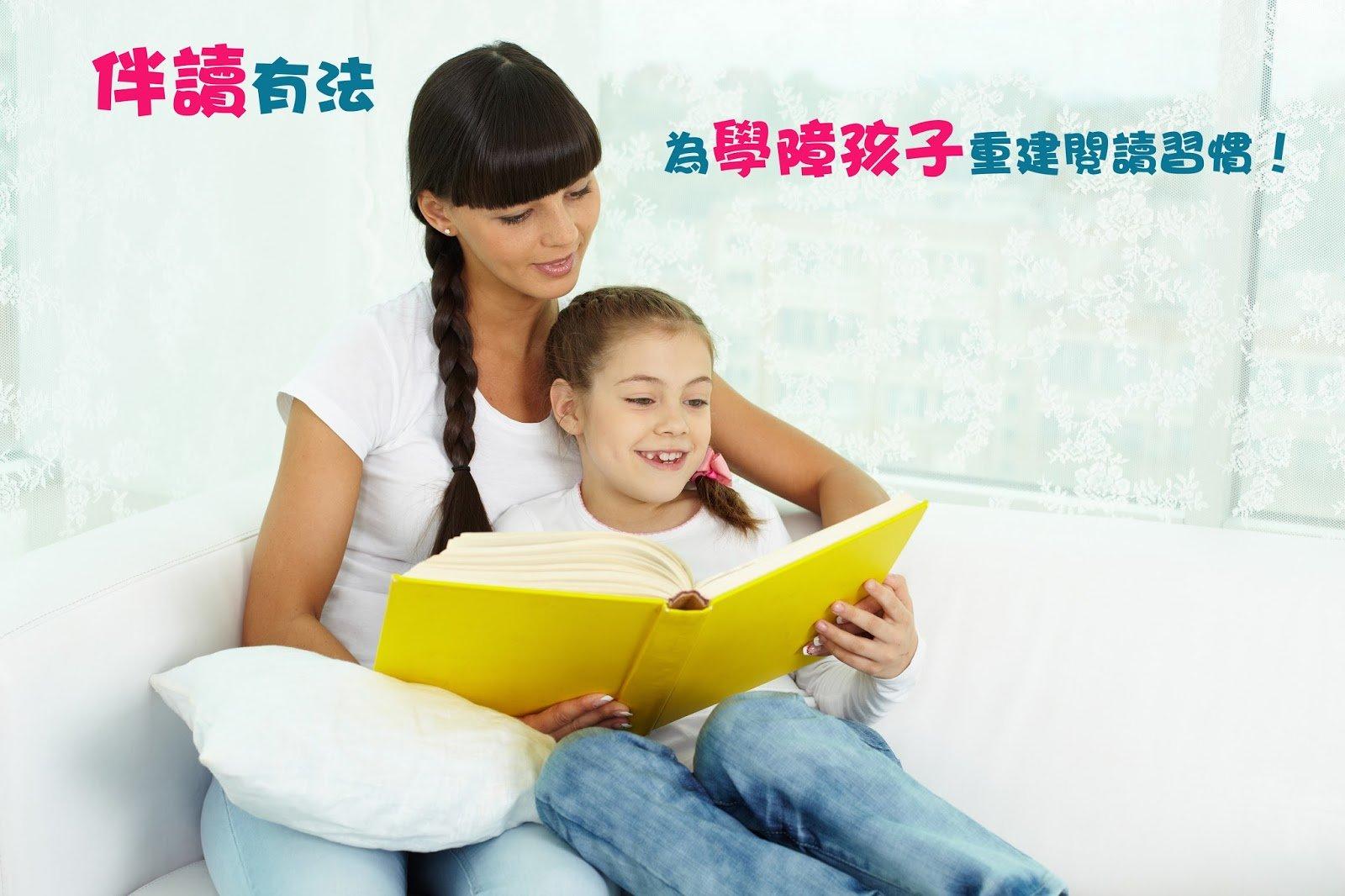 伴讀有法,為學障孩子重建閱讀習慣!