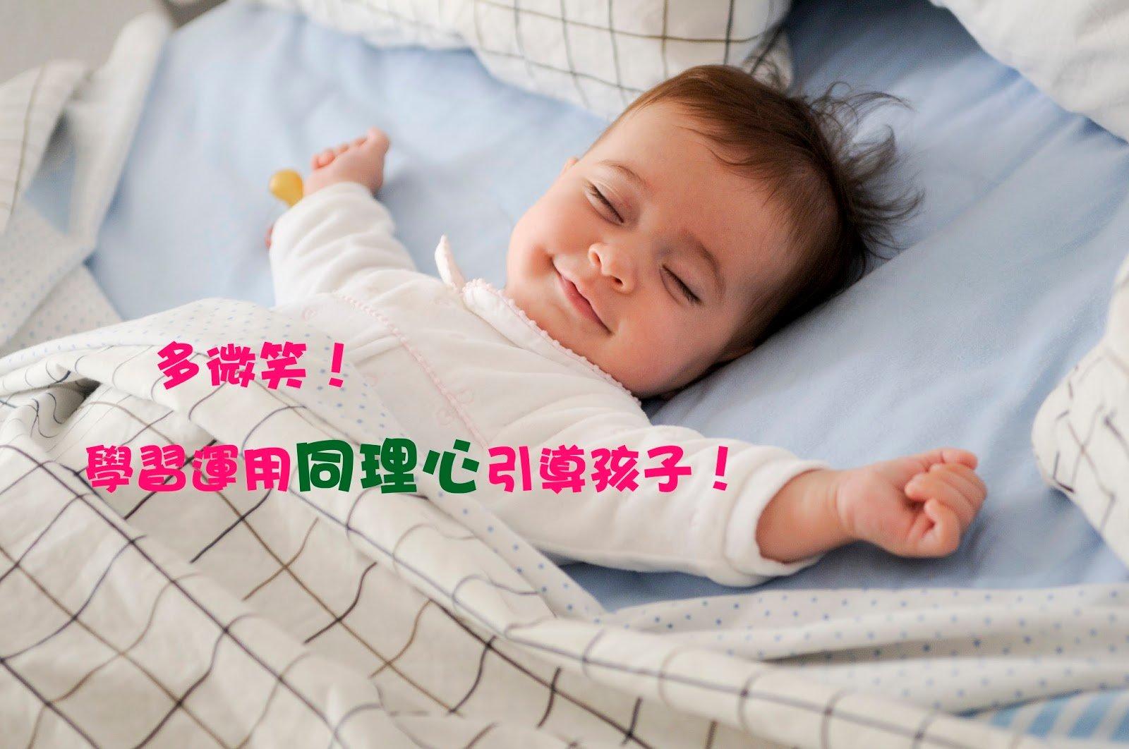 多微笑!學習運用同理心引導孩子!