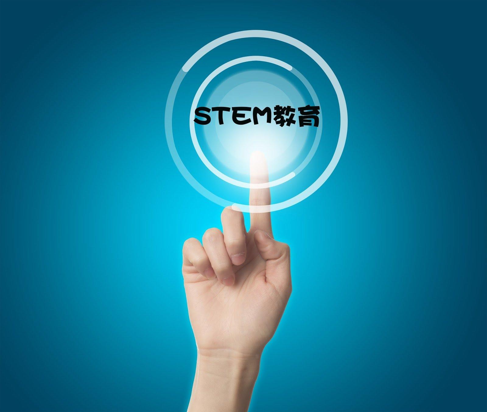 STEM教育概念初探