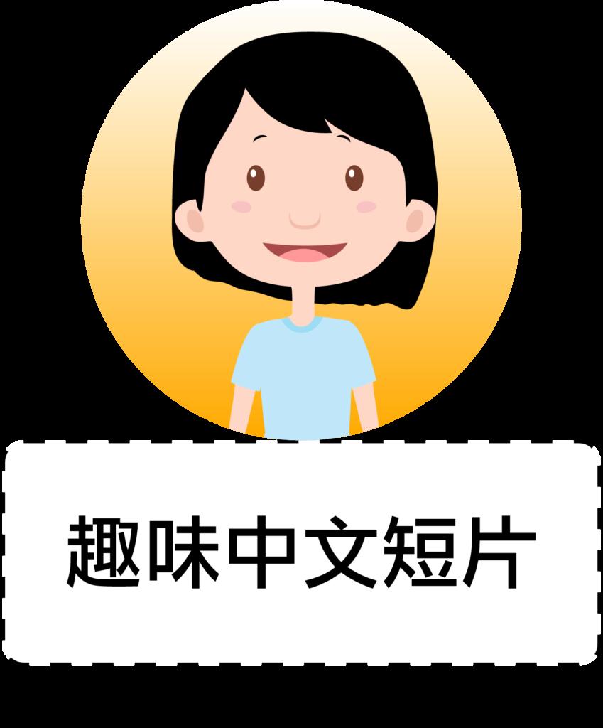 趣味中文短片
